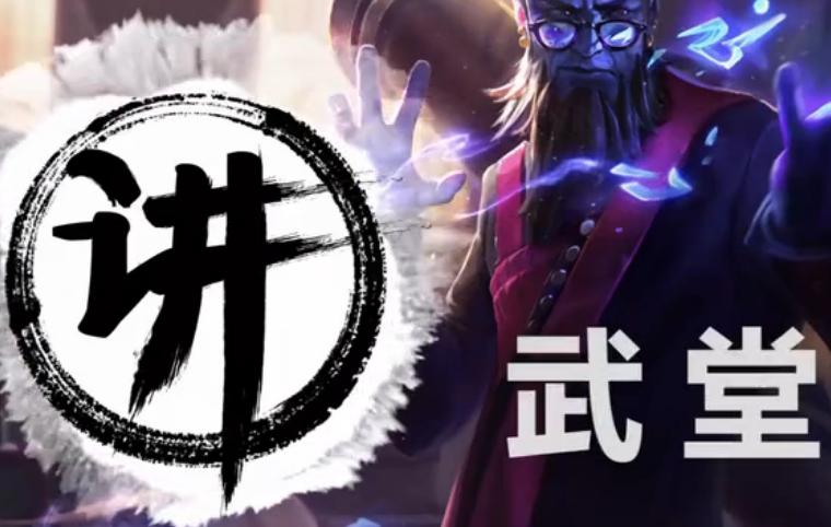 """《赛事讲武堂》厂长惊险抢大龙,复盘发现敌方辅助""""实力助攻""""!"""