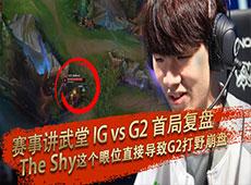 賽事講武堂:IG vs G2首局復盤,The Shy這個眼位直接導致G2打野崩盤