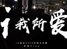 i我所愛-iG S8全球總決賽花絮合輯