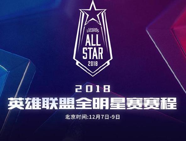 2018全明星赛程公布,Rookie Faker中路对决!