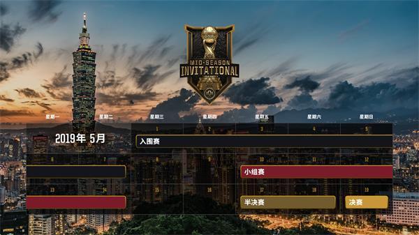 2019季中冠军赛举办地点公布,三市联合举办