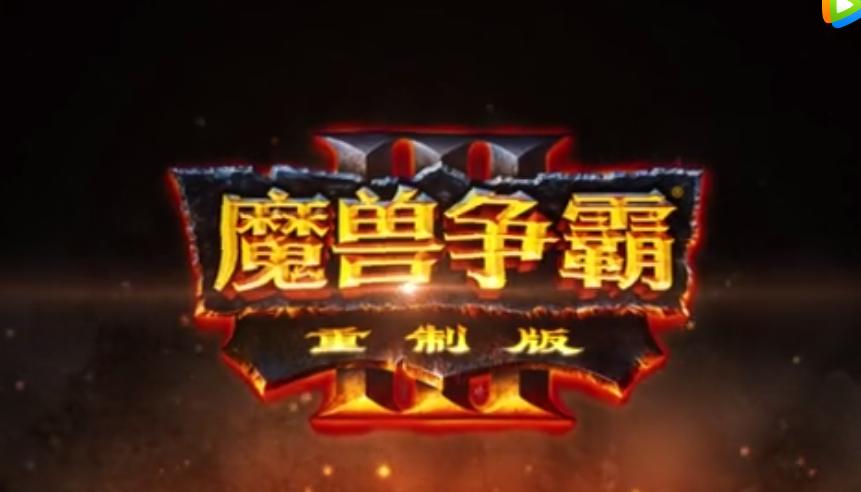 《魔兽争霸3重制版》四大种族史诗战役精美呈现之——兽人篇
