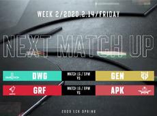 2月14情人节LCK赛程预告:GEN、DWG强强对决;APK直面GRF冲击首胜
