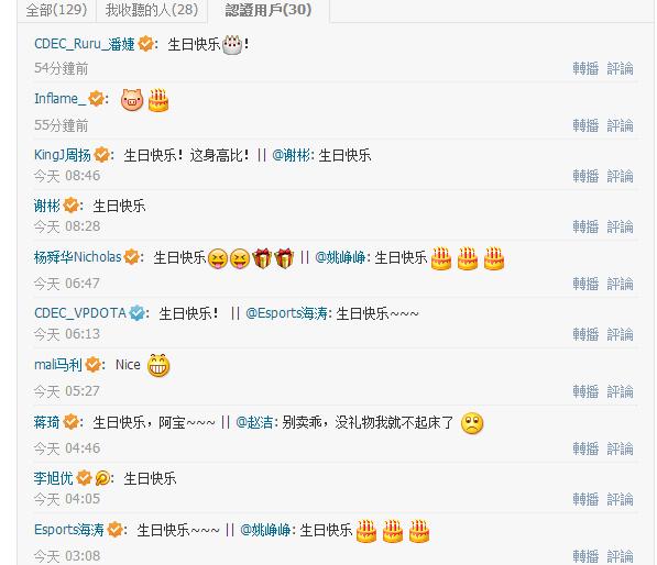 12月9日凌晨,ti4 dota2国际邀请赛冠军张宁(id:xiao8)微博祝赵洁